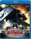 【送料無料】機動戦士ガンダム MSイグルー 2 重力戦線 2/アニメーション[Blu-ray]【返品種別A】
