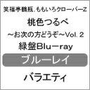 ������̵�������Ĥ�١����������ɤ�����Vol.2 ����Blu-ray/��ʡ������,��⤤�����С�Z[Blu-ray]�����'���A��