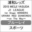 【送料無料】2015 MEIJI YASUDA J1 LEAGUE 1st Stage WINNERS URAWA RED DIAMONDS 〜On The Way〜/浦和レッズ[Blu-ray]【返品種別A】