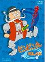 【送料無料】ピュンピュン丸 VOL.4/アニメーション[DVD]【返品種別A】
