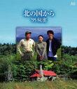 【送料無料】北の国から '95 秘密 Blu-ray Disc/田中邦衛[Blu-ray]【返品種別A】