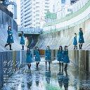 サイレントマジョリティー/欅坂46[CD]通常盤【返品種別A】