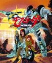 【送料無料】機甲創世記モスピーダ ブルーレイBOX/アニメーション[Blu-ray]【返品種別A】
