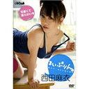 西田麻衣 まいぷりん。/西田麻衣[DVD]【返品種別A】