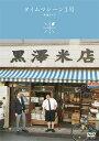【送料無料】タイムマシーン3号単独ライブ「米」/タイムマシーン3号[DVD]【返品種別A】