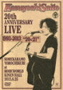 """【送料無料】[枚数限定][限定版]Kazuyoshi Saito 20th Anniversary Live 1993-2013""""20"""
