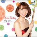 Instrumental Music - 【送料無料】オペラ・ファンタジー/上野由恵[CD]【返品種別A】