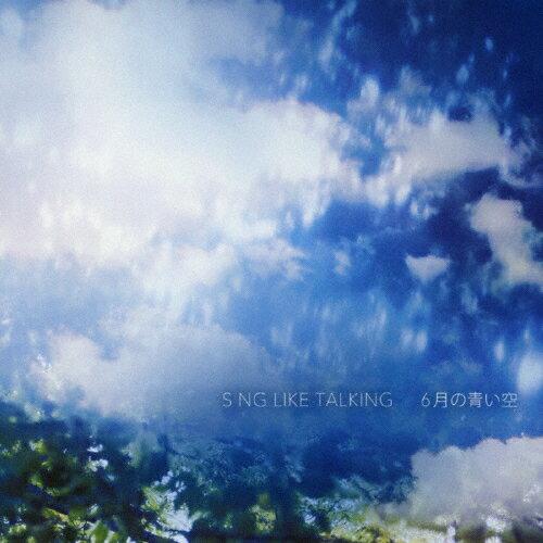 6月の青い空/SING LIKE TALKING[CD]【返品種別A】