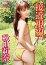 【送料無料】秋山莉奈 接近視線/秋山莉奈[DVD]【返品種別A】