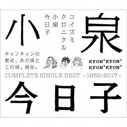 【送料無料】コイズミクロニクル〜コンプリートシングルベスト 1982-2017〜【通常盤】/<strong>小泉今日子</strong>[SHM-CD]【返品種別A】