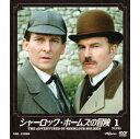 【送料無料】ソフトシェル シャーロック・ホームズの冒険 1/ジェレミー・ブレット[DVD]【返品種別A】