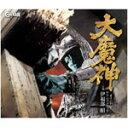 【送料無料】大魔神 オリジナル・サウンドトラック/伊福部昭[CD]【返品種別A】