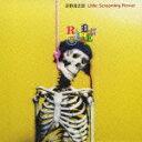 Rainbow Cafe/忌野清志郎 Little Screaming Revue[SHM-CD]