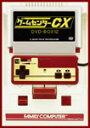 【送料無料】ゲームセンターCX DVD-BOX 12/有野晋哉[DVD]【返品種別A】