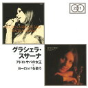 艺人名: G - 「アドロ/サバの女王」+「ヨーロッパを歌う」/グラシェラ・スサーナ[CD]【返品種別A】