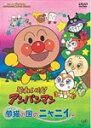それいけ!アンパンマン夢猫の国のニャニィ/アニメーション[DVD]【返品種別A】