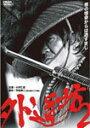 【送料無料】外道坊2/小沢仁志[DVD]【返品種別A】