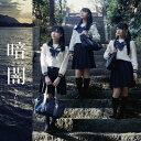 暗闇(Type D)/STU48[CD+DVD]【返品種別A】