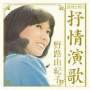 GOLDEN☆BEST 野路由紀子 抒情演歌/野路由紀子[CD]【返品種別A】