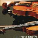Composer: Sa Line - ダイヤモンド◇ベスト クラシック・軽音楽 ベスト/オムニバス(クラシック)[CD]【返品種別A】