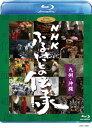 【送料無料】NHK ふるさとの伝承/九州・沖縄/ドキュメント[Blu-ray]【返品種別A】