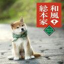 和風総本家サウンドトラック/TVサントラ[CD]【返品種別A】