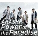 Power of the Paradise/嵐[CD]通常盤【返品種別A】