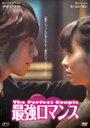 【送料無料】最強ロマンス/イ・ドンウク[DVD]【返品種別A】