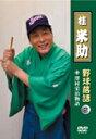 桂米助(ヨネスケ)の野球落語 VOL.2 沢村栄治物語/桂米助[DVD]