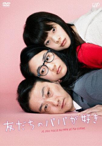 【送料無料】友だちのパパが好き(R-15)/吹越満[DVD]【返品種別A】