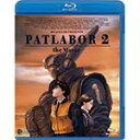 【送料無料】機動警察パトレイバー2 the Movie/アニメーション[Blu-ray]【返品種別A】