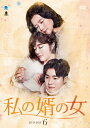 【送料無料】私の婿の女 DVD-BOX6/ソ・ハジュン[DVD]【返品種別A】