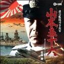 【送料無料】連合艦隊司令長官 山本五十六 オリジナル・サウンドトラック/佐藤勝[CD]【返品種別A】