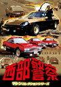 【送料無料】西部警察 マシンコレクション -スーパーZ・マシンRS1,2,3篇-/TVドラマ[DVD]【返品種別A】