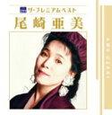 ザ・プレミアムベスト 尾崎亜美/尾崎亜美[CD]【返品種別A】