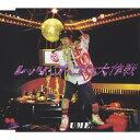 艺人名: A行 - レッツ・ゴーコン大作戦/UME。[CD]【返品種別A】