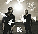 永遠の翼/B'z[CD]【返品種別A】