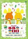 がんばれ!ルルロロ 〜ねむくない、ねむくない〜/アニメーション[DVD]【返品種別A】
