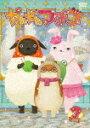 やんやんマチコ 3/アニメーション[DVD]【返品種別A】