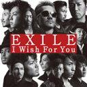 [エントリーでポイント5倍! 9/2(金) 23:59まで]【送料無料】I Wish For You(DVD付)/EXILE[CD+DVD]【返品種別A】【smtb-k】【w2】
