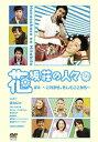 花坂荘の人々 下巻/はんにゃ[DVD]【返品種別A】