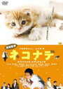 【送料無料】劇場版 ネコナデ スペシャル・エディション/大杉漣[DVD]【返品種別A】