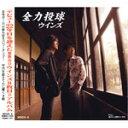全力投球/ウインズ[CD]【返品種別A】