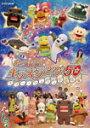 【送料無料】あつまれ! キッズソング50〜スプー・ワンワン 宇宙の旅〜/子供向け[DVD]【返品種別A】