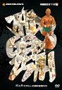 【送料無料】矢野通プロデュース「邪道外道デビュー25周年記念DVD」/矢野通[DVD]【返品種別A】