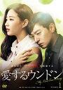 【送料無料】愛するウンドン DVD-BOX1/チュ・ジンモ[DVD]【返品種別A】