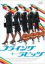 【送料無料】フライング☆ラビッツ/石原さとみ[DVD]【返品種別A】【smtb-k】【w2】