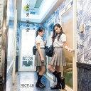 [枚数限定][限定盤]金の愛、銀の愛(初回盤/Type-C)/SKE48[CD+DVD]【返品種別A】