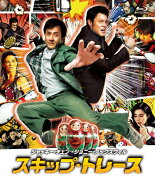 【送料無料】スキップ・トレース/ジャッキー・チェン[Blu-ray]【返品種別A】