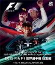 【送料無料】2015 FIA F1 世界選手権 総集編/モーター・スポーツ[Blu-ray]【返品種別A】